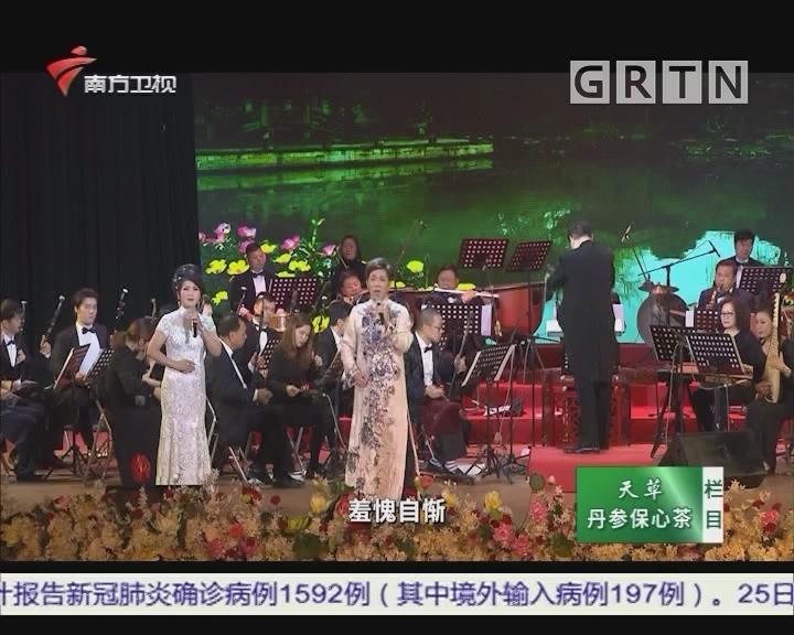 [2020-05-27]粤唱粤好戏:沈园遗恨