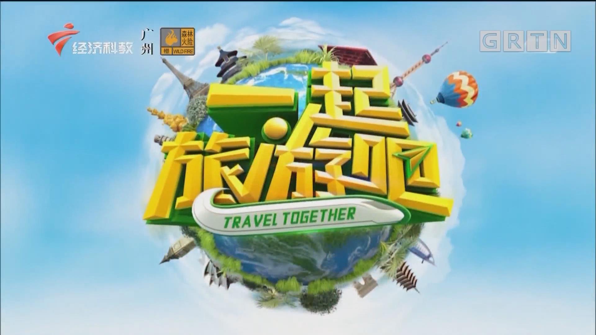 [HD][2020-05-03]一起旅游吧