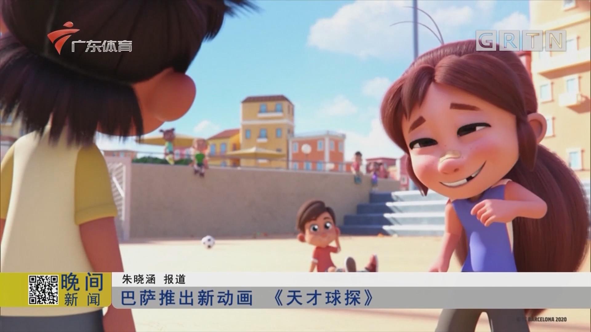 巴薩推出新動畫《天才球探》