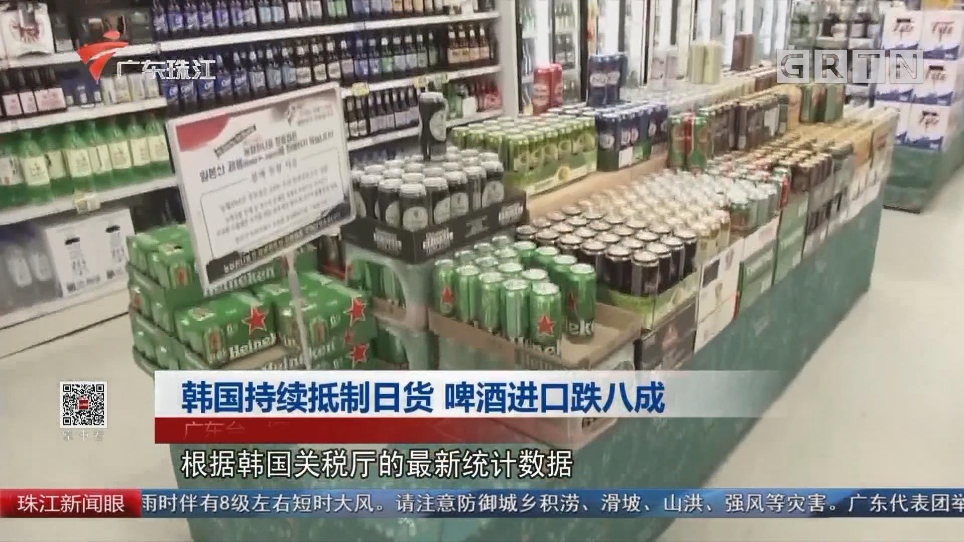 韩国持续抵制日货 啤酒进口跌八成