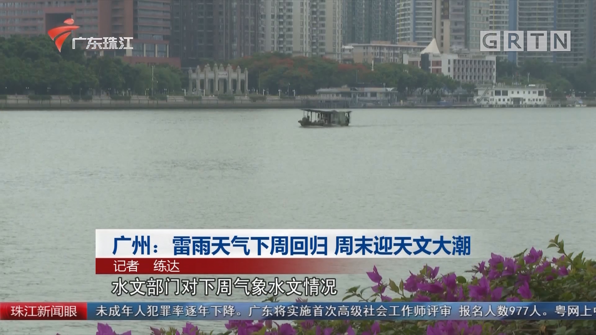 廣州:雷雨天氣下周回歸 周末迎天文大潮