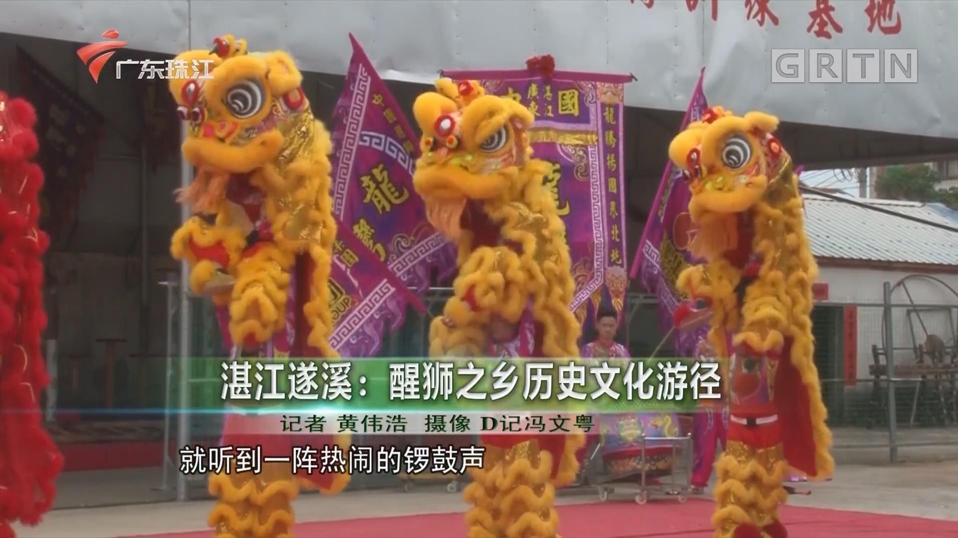 湛江遂溪:醒狮之乡历史文化游径