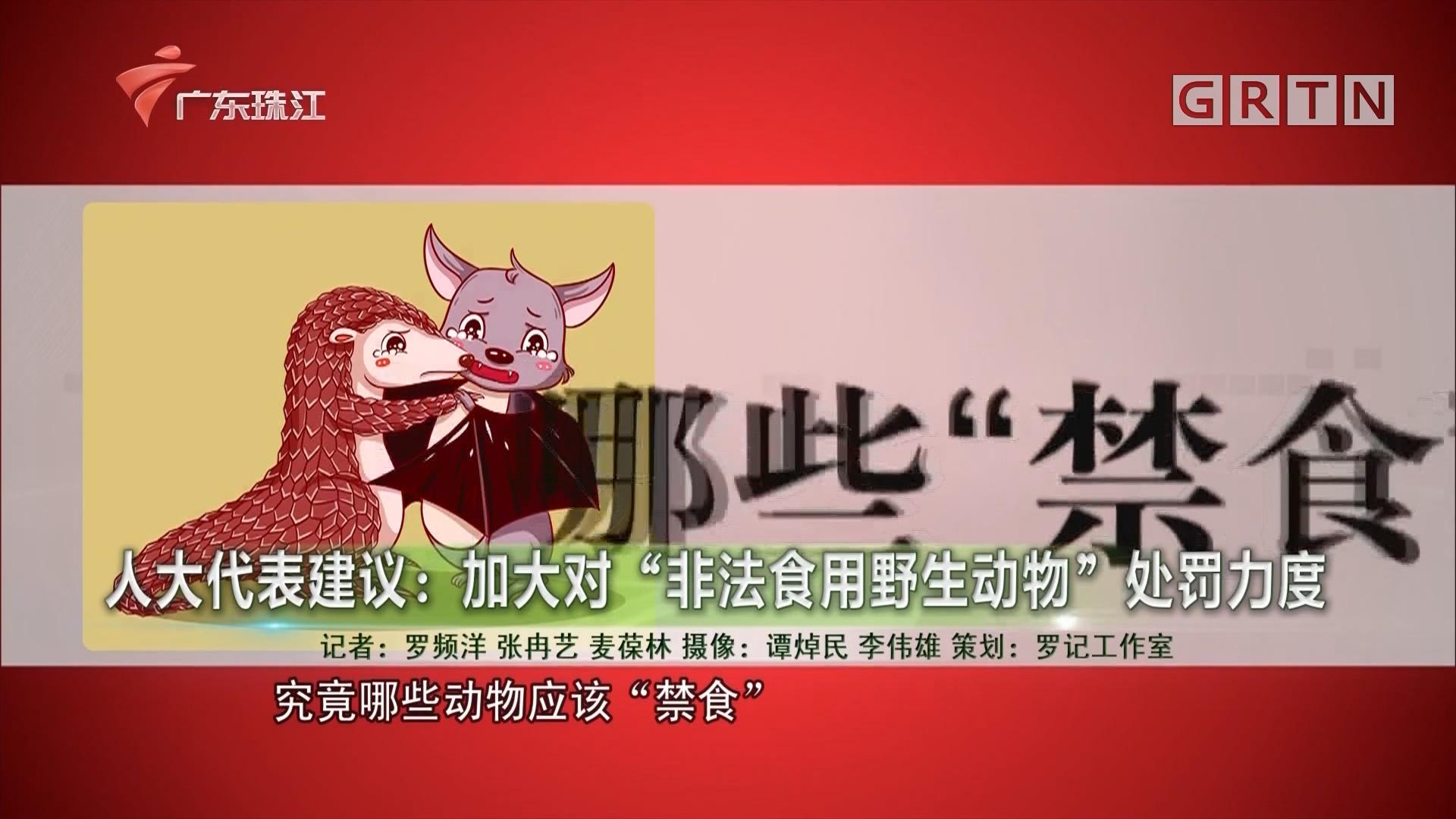 """人大代表建议:加大对""""非法食用野生动物""""处罚力度"""