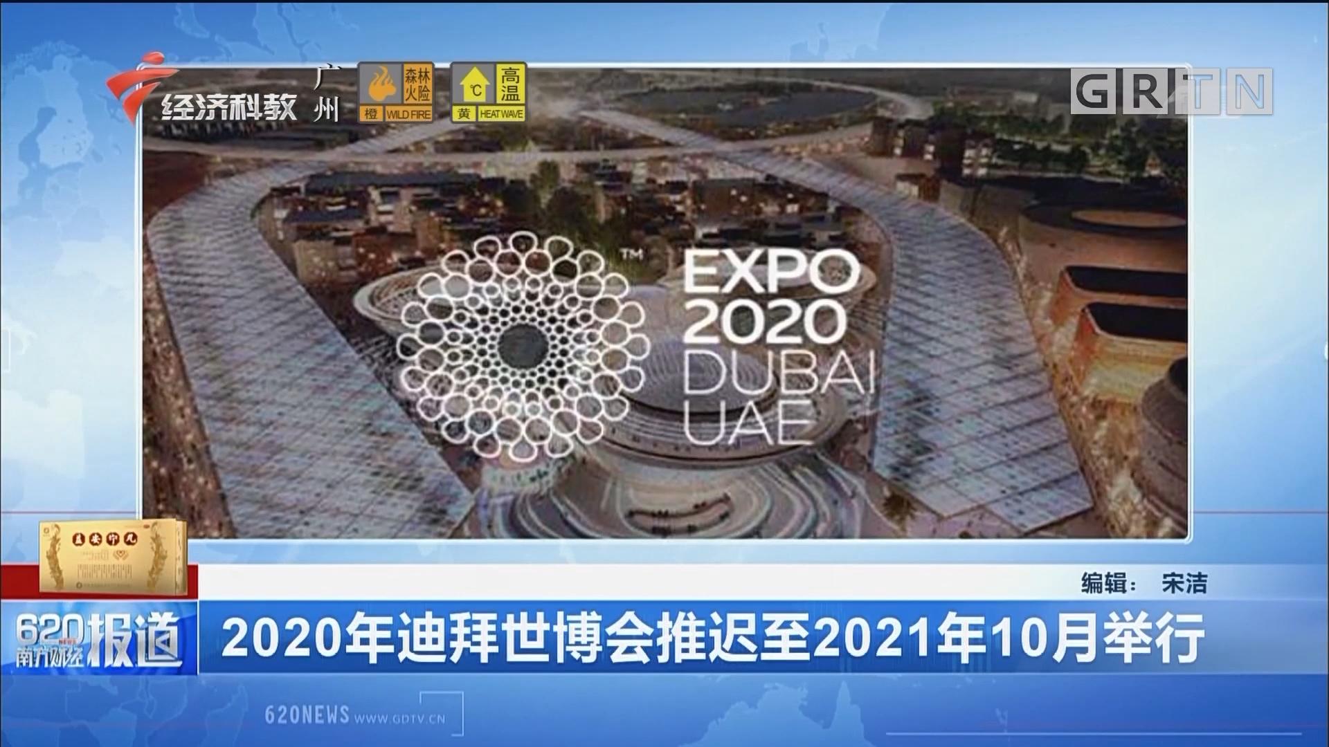 2020年迪拜世博會推遲至2021年10月舉行