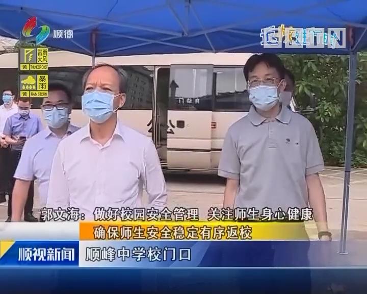 郭文海:做好校园安全管理 关注师生身心健康 确保师生安全稳定有序返校