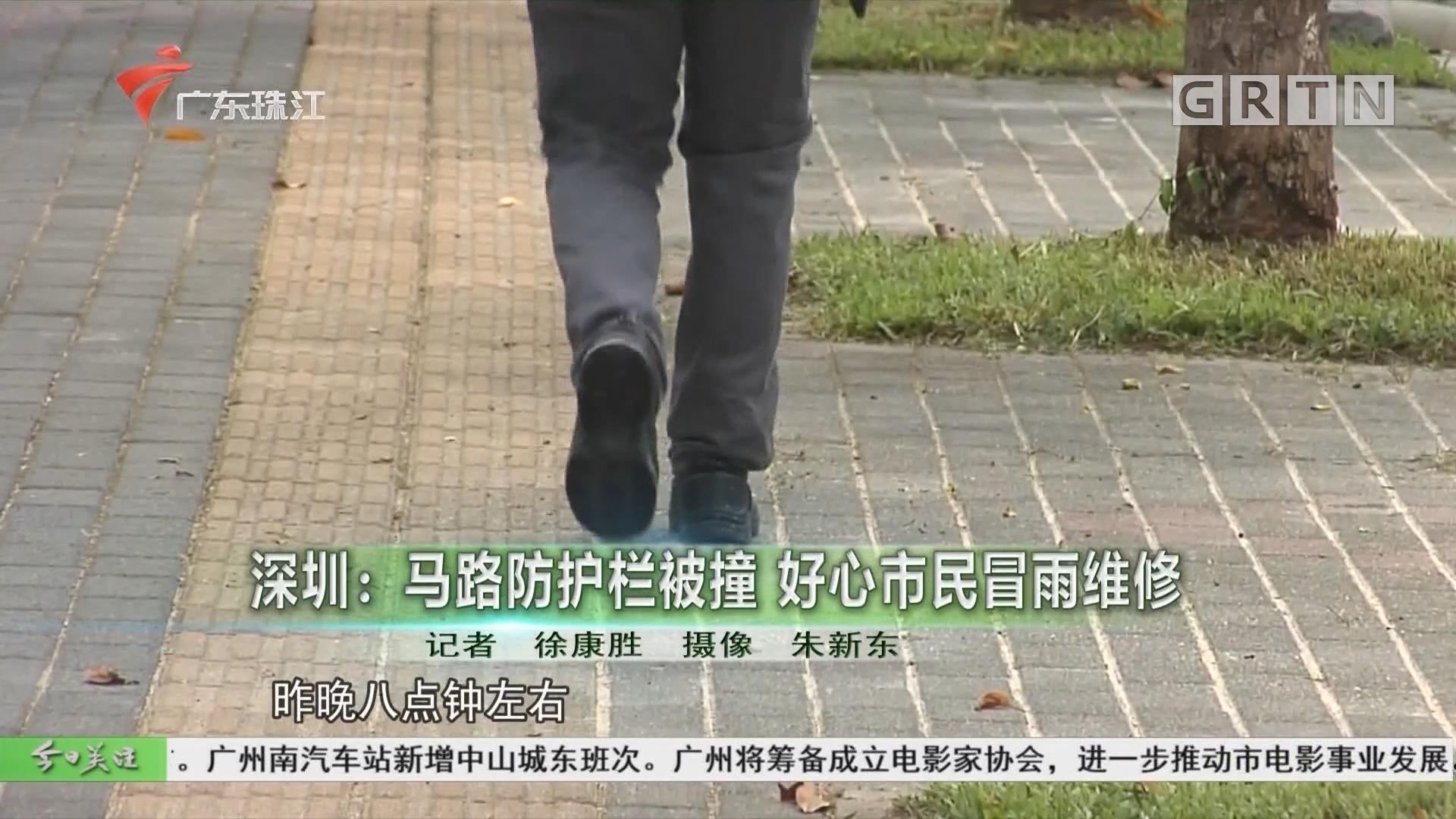 深圳:马路防护栏被撞 好心市民冒雨维修
