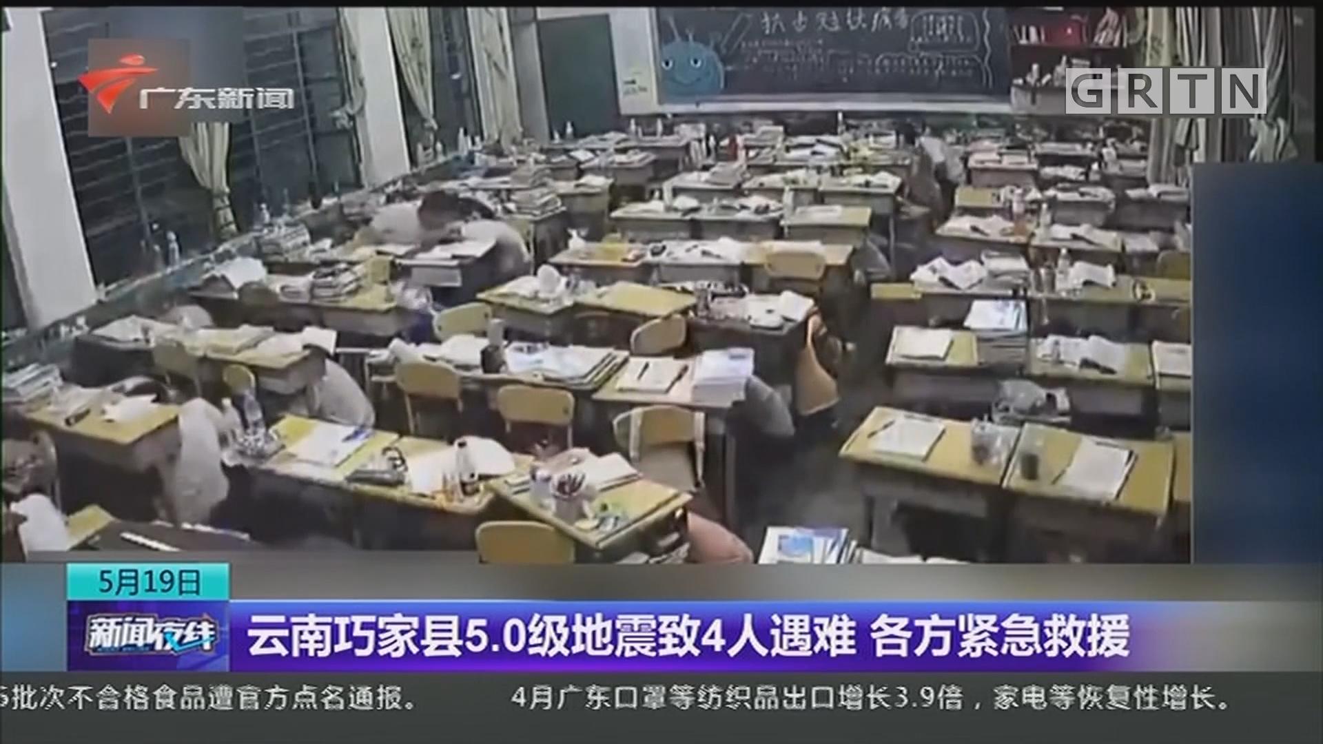 云南巧家县5.0级地震致4人遇难 各方紧急救援