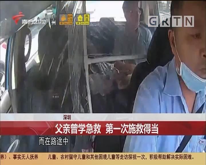 深圳 父亲曾学急救 第一次施救得当
