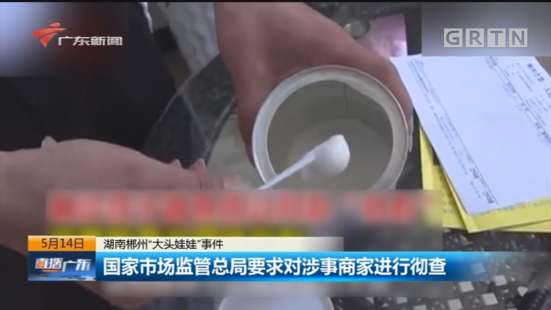 """湖南郴州 """"大头娃娃""""事件 国家市场监管总局要求对涉事商家进行彻查"""