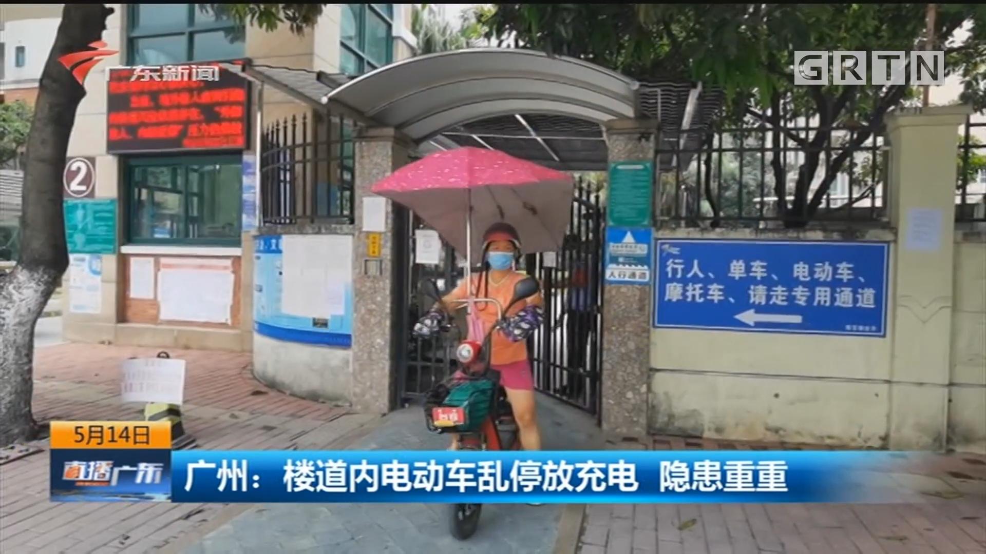 广州:楼道内电动车乱停放充电 隐患重重
