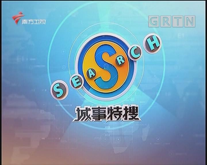 """[2020-05-20]城事特搜:""""520""""新人忙领证"""