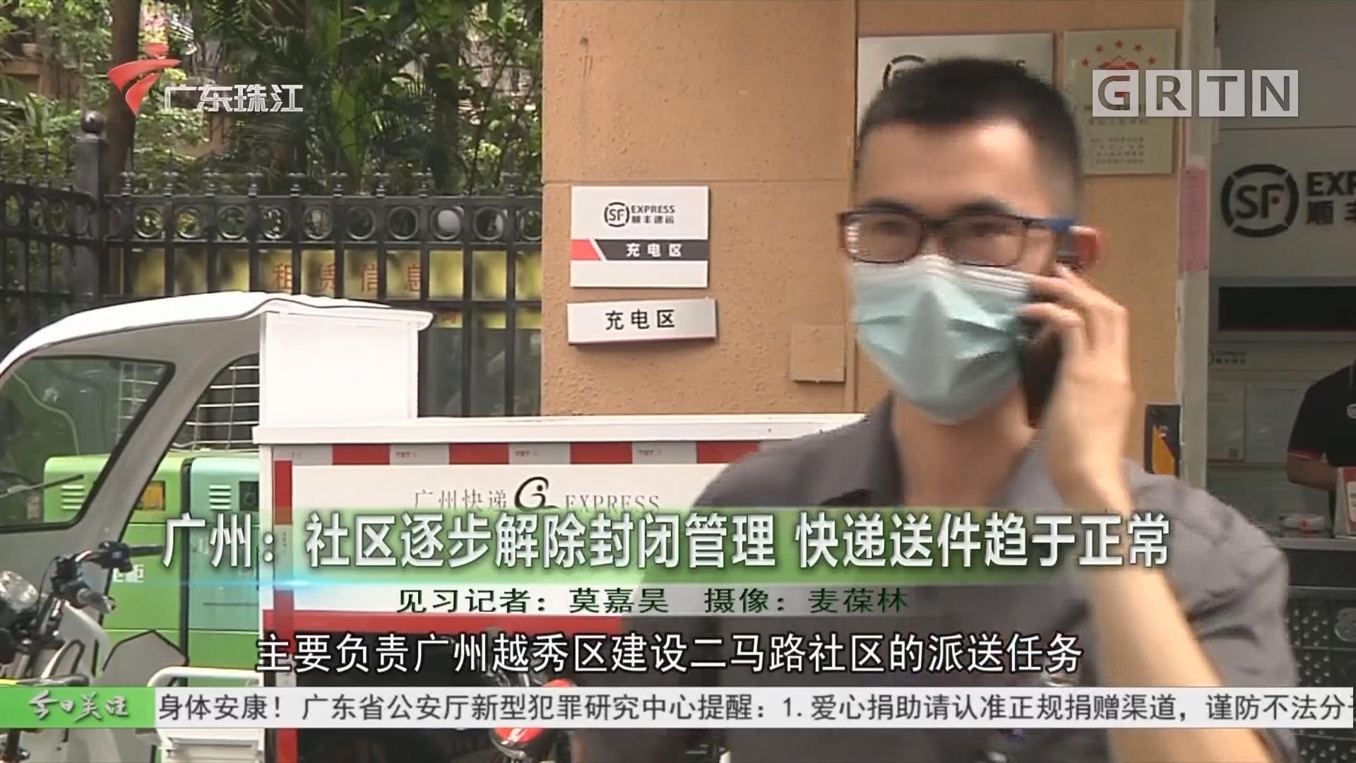 广州:社区逐步解除封闭管理 快递送件趋于正常
