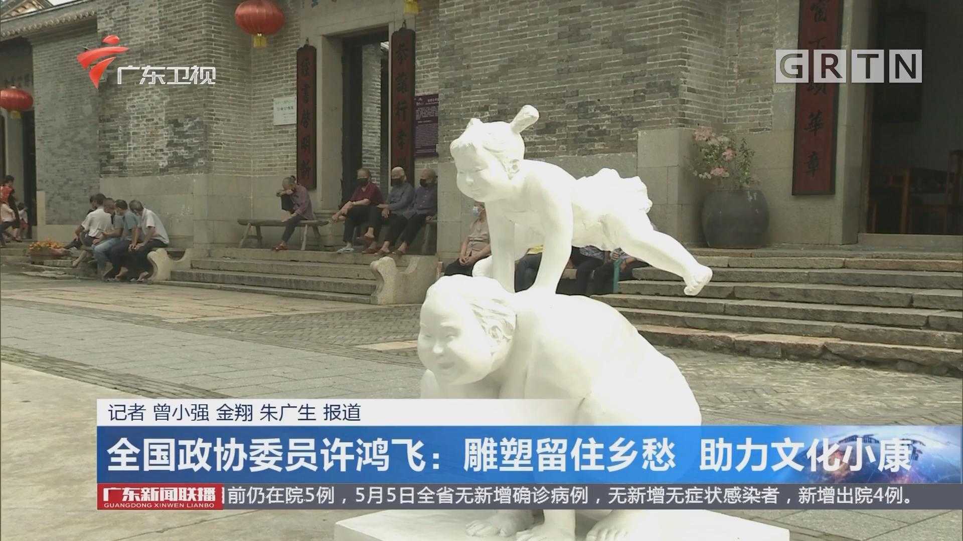 全國政協委員許鴻飛:雕塑留住鄉愁 助力文化小康
