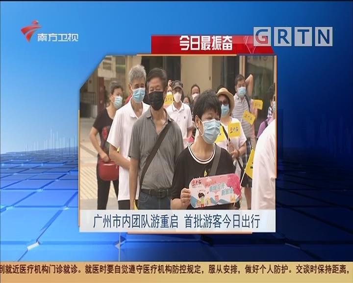 今日最振奋 广州市内团队游重启 首批游客今日出行