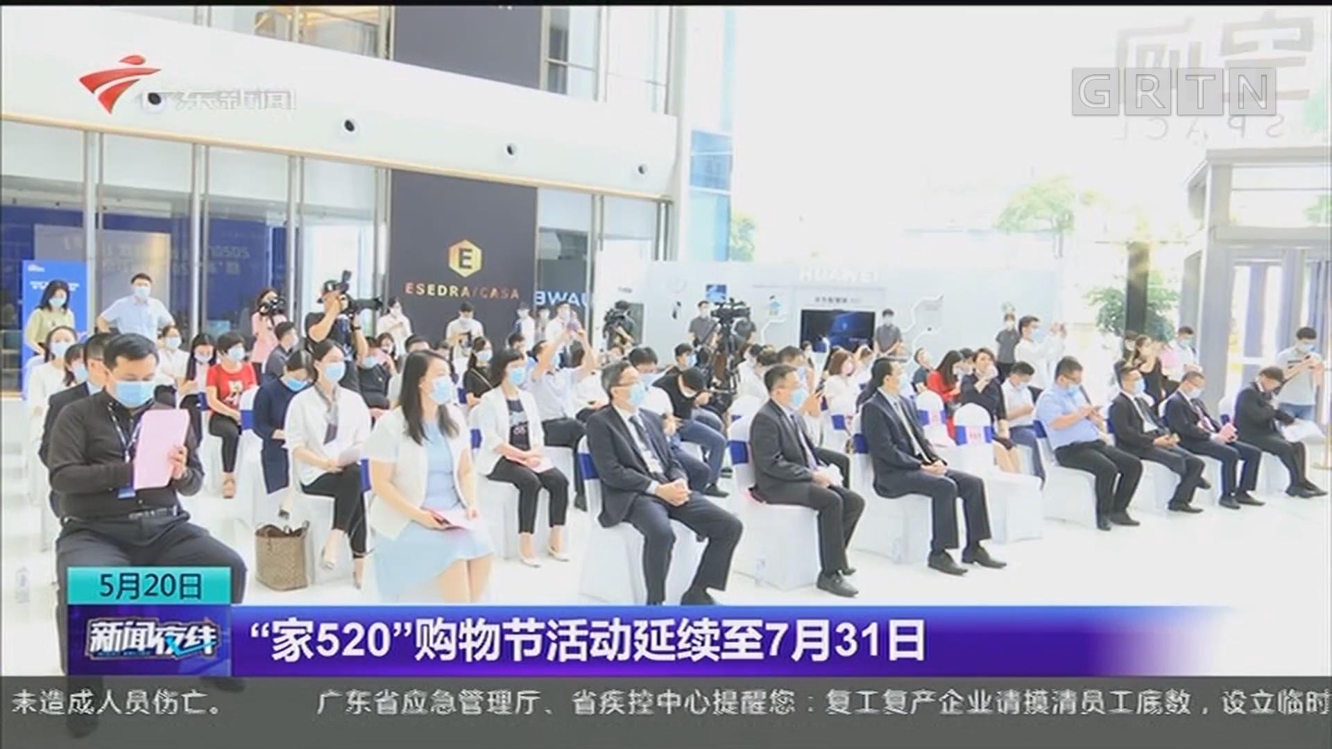 """""""家520""""购物节活动延续至7月31日"""