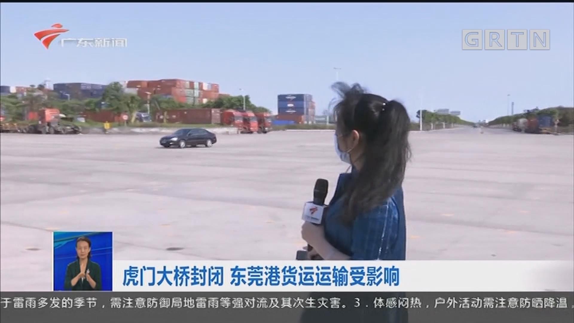 虎門大橋封閉 東莞港貨運運輸受影響