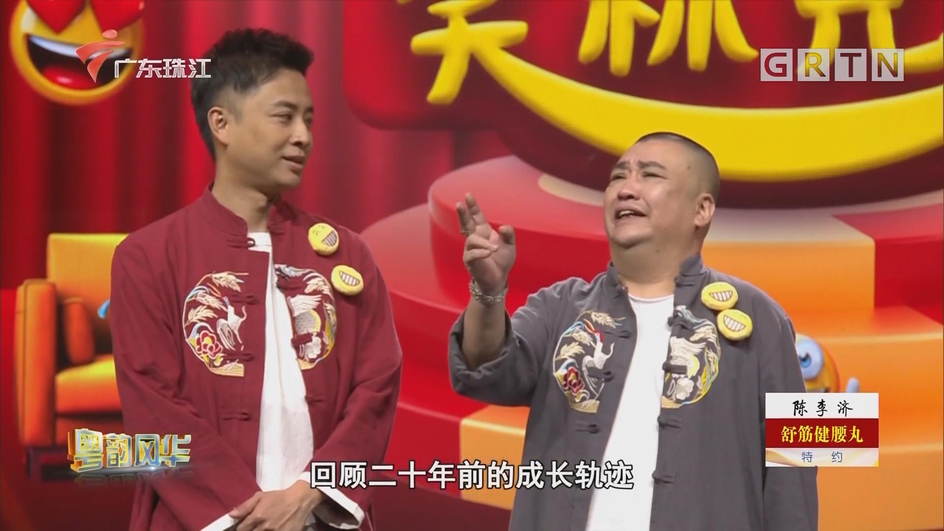 [HD][2020-05-24]粵韻風華