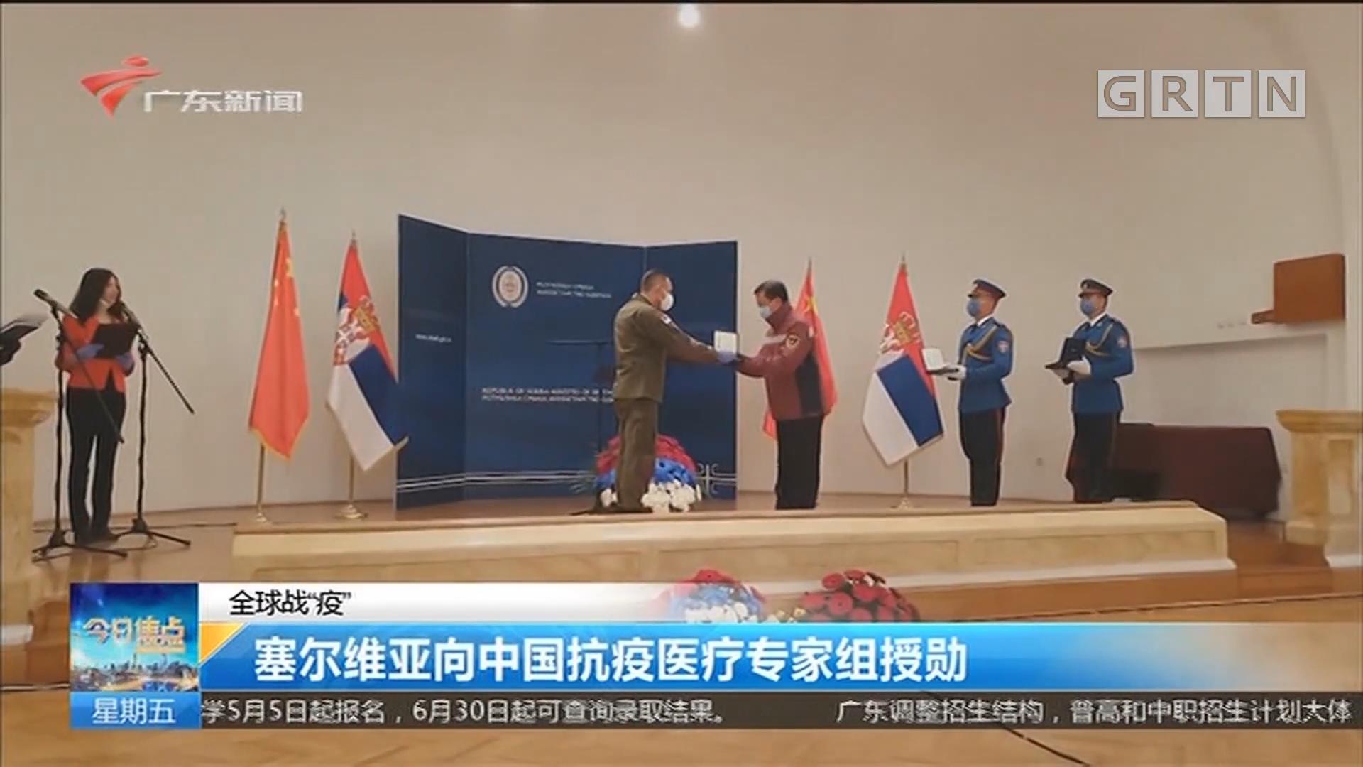 """全球戰""""疫"""" 塞爾維亞向中國抗疫醫療專家組授勛"""