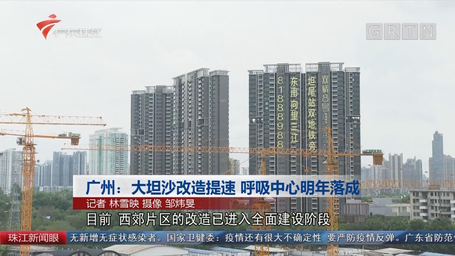 廣州:大坦沙改造提速 呼吸中心明年落成