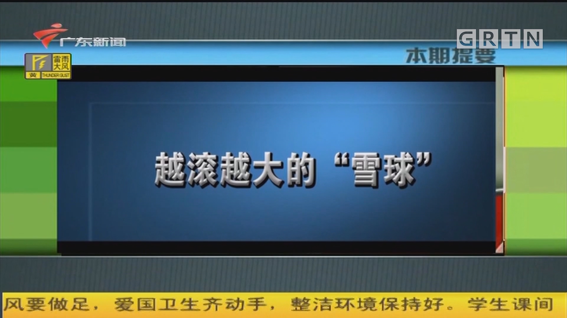 "[HD][2020-05-29]新闻故事:越滚越大的""雪球"""