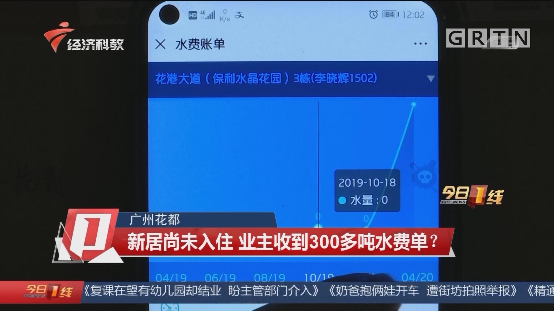 廣州花都 新居尚未入住 業主收到300多噸水費單?