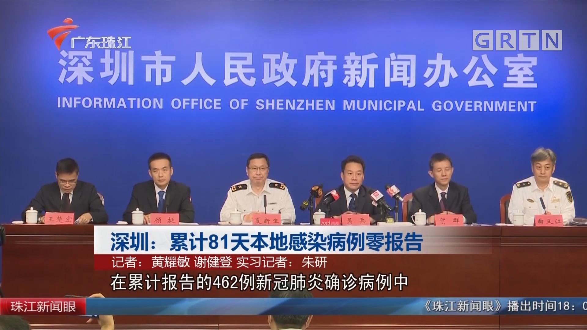 深圳:累計81天本地感染病例零報告