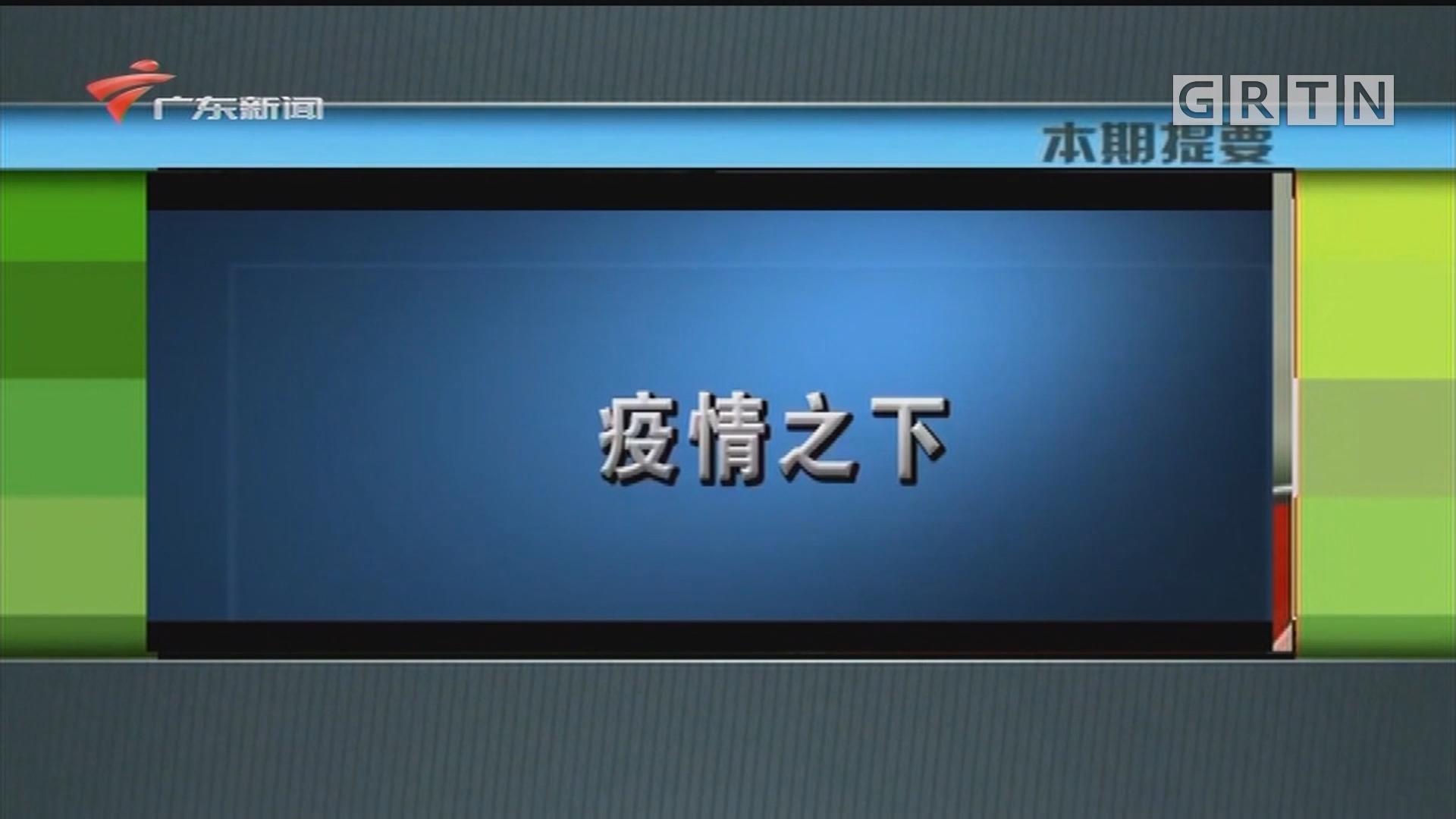 [HD][2020-05-04]新闻故事:疫情之下