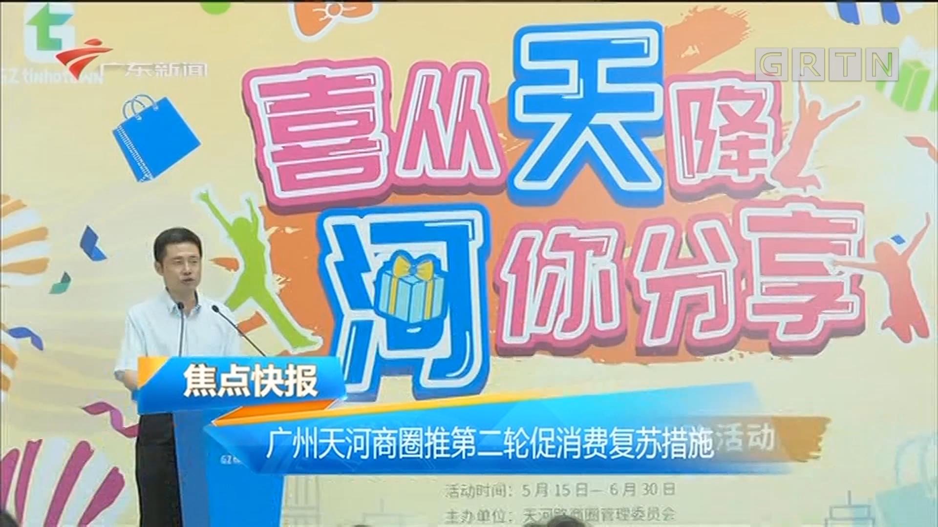 广州天河商圈推第二轮促消费复苏措施