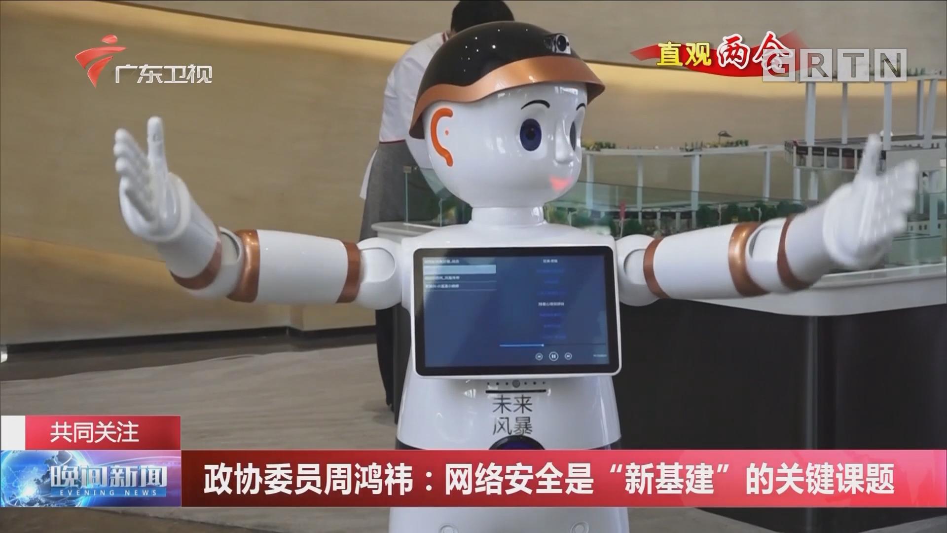 """政协委员周鸿祎:网络安全是""""新基建""""的关键课题"""