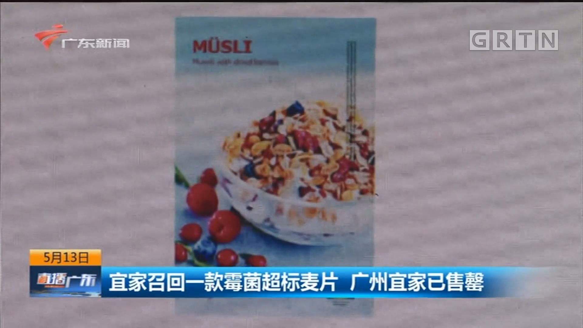 宜家召回一款霉菌超标麦片 广州宜家已售罄