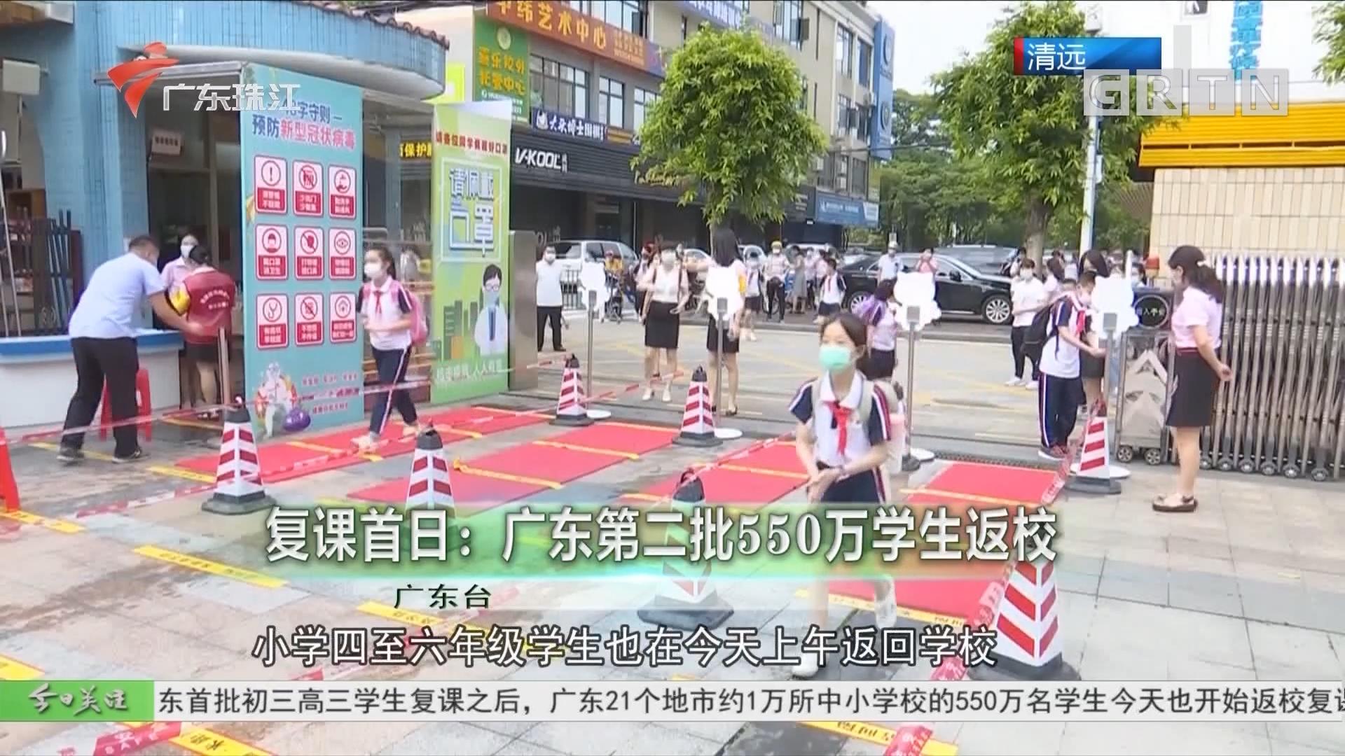 復課首日:廣東第二批550萬學生返校