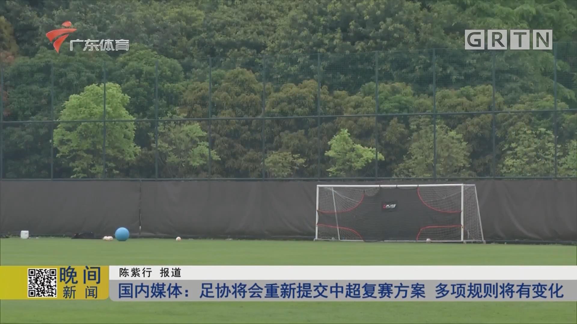 國內媒體:足協將會重新提交中超復賽方案 多項規則將有變化