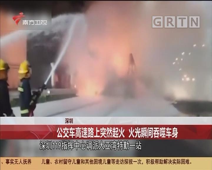 深圳 公交車高速路上突然起火 火光瞬間吞噬車身