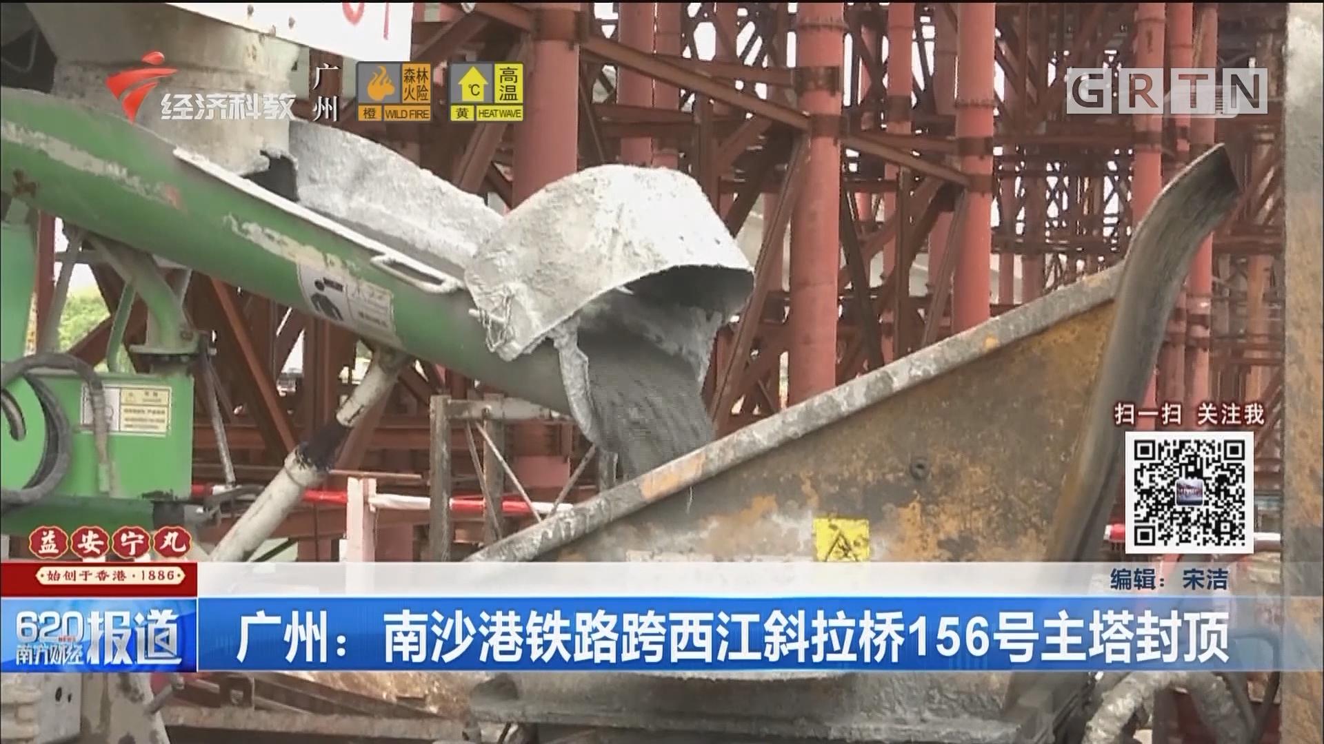廣州:南沙港鐵路跨西江斜拉橋156號主塔封頂