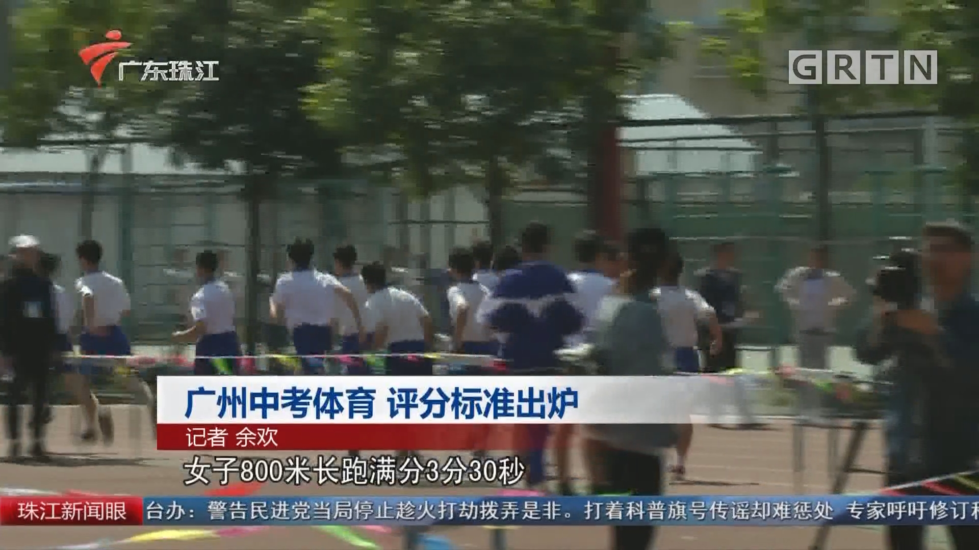 廣州中考體育 評分標準出爐
