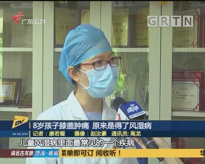 8歲孩子膝蓋腫痛 原來是得了風濕病