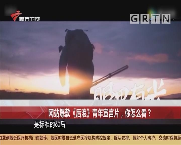 網站爆款《后浪》青年宣言片,你怎么看?