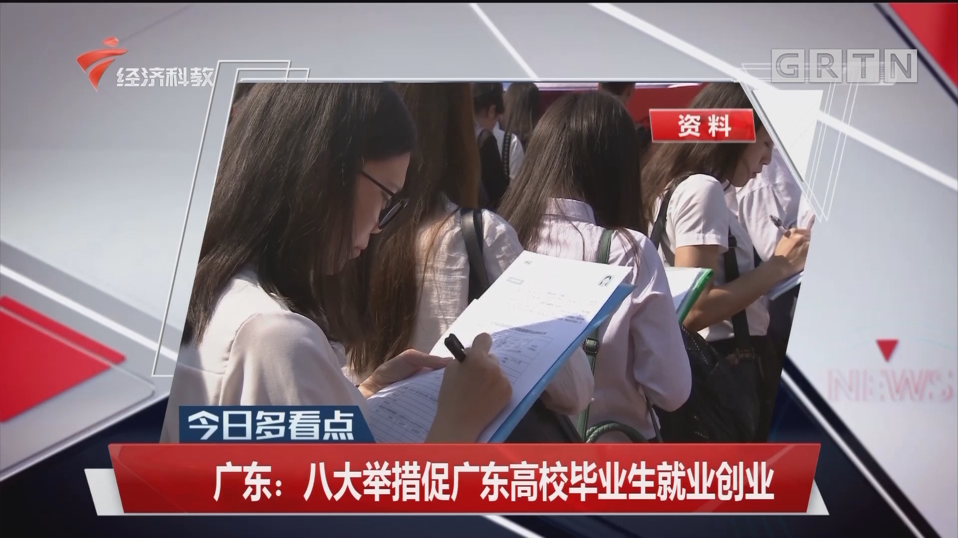 廣東:八大舉措促廣東高校畢業生就業創業