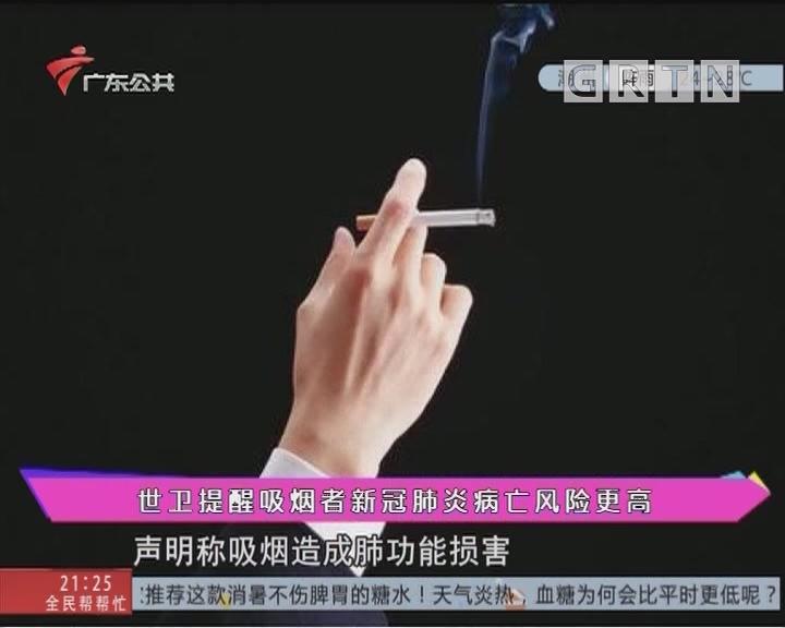 世卫提醒吸烟者新冠肺炎病亡风险更高