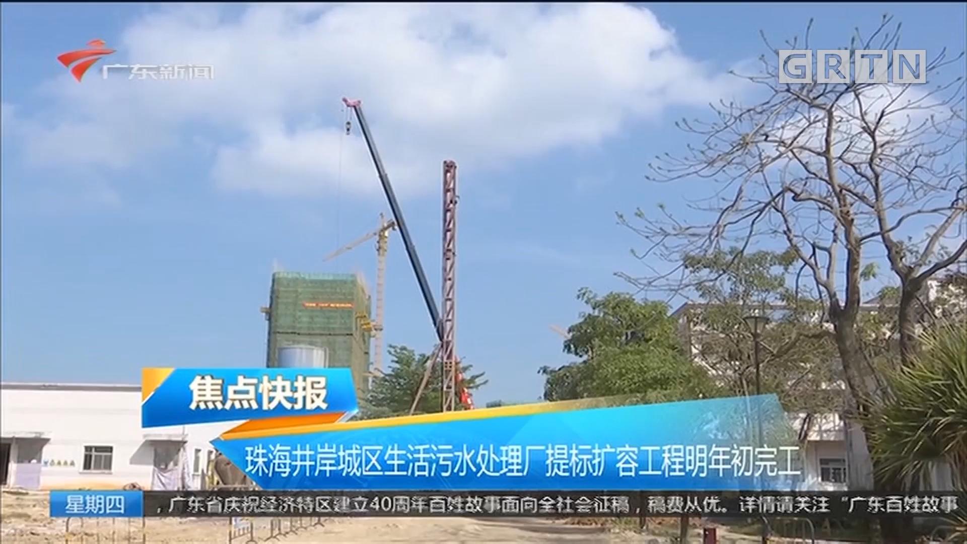 珠海井岸城区生活污水处理厂提标扩容工程明年初完工
