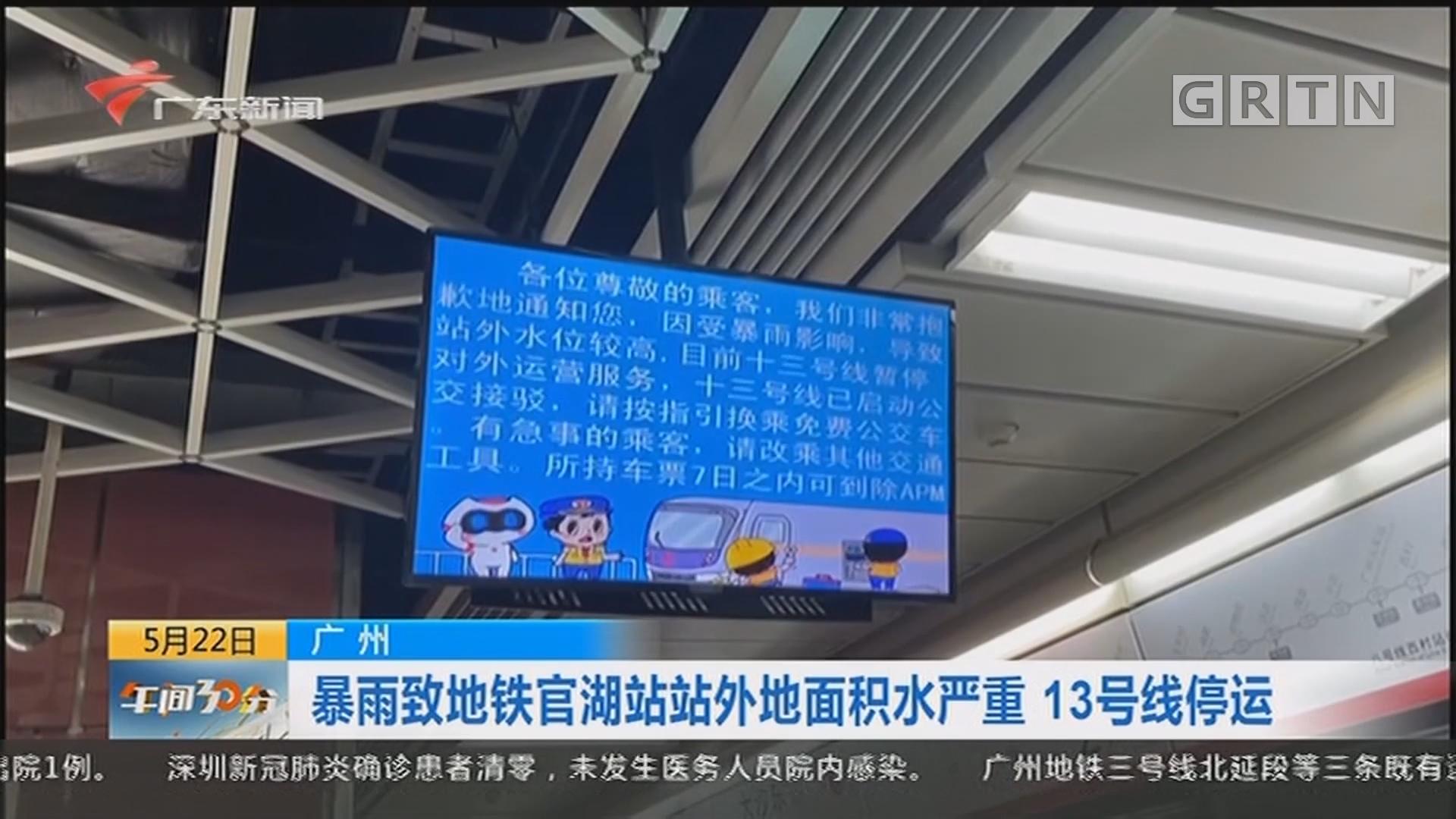 广州 暴雨致地铁官湖站站外地面积水严重 13号线停运