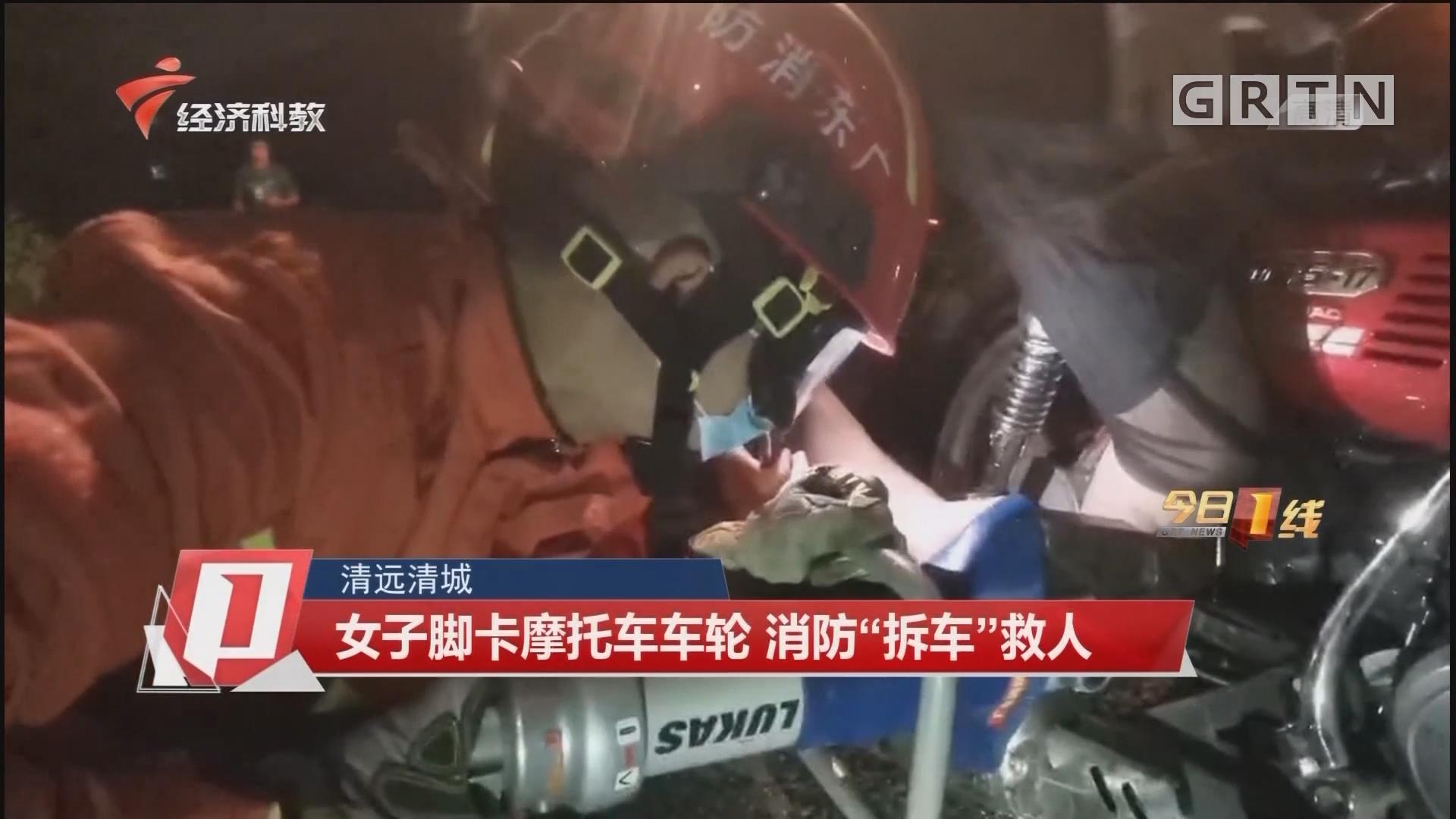 """清远清城:女子脚卡摩托车车轮 消防""""拆车""""救人"""