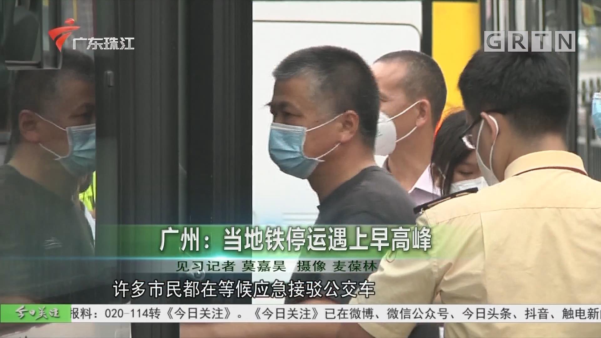 广州:当地铁停运遇上早高峰