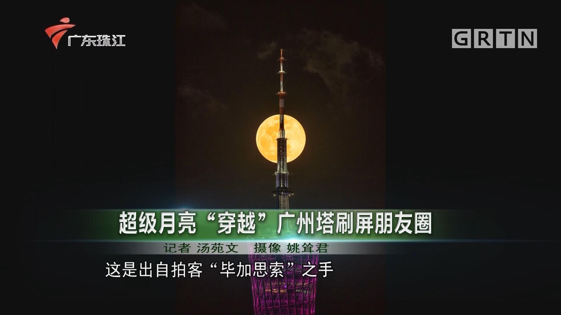 """超級月亮""""穿越""""廣州塔刷屏朋友圈"""