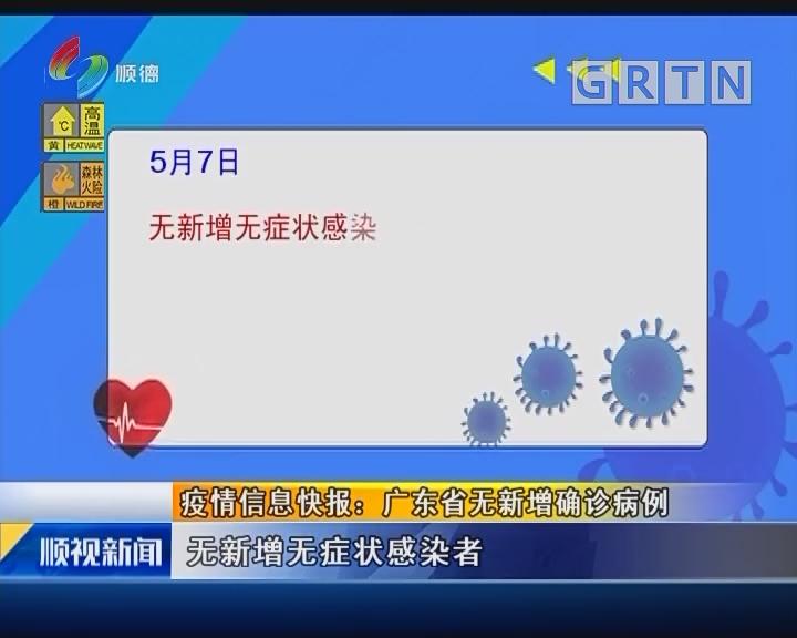 疫情信息快报:广东省无新增确诊病例