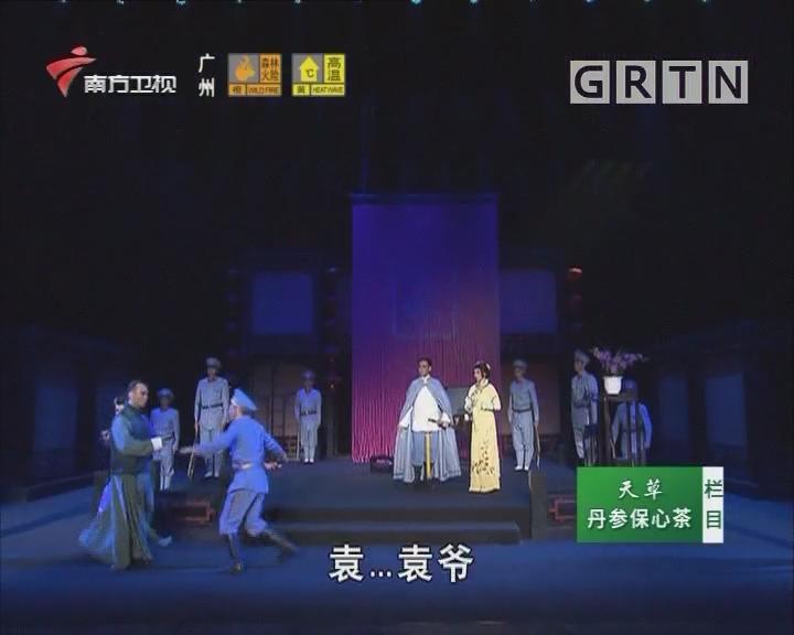 [2020-05-08]粤唱粤好戏:小凤仙