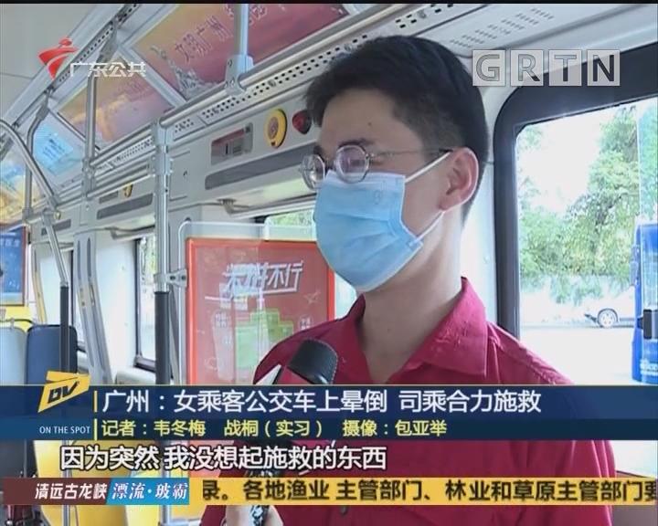 廣州:女乘客公交車上暈倒 司乘合力施救