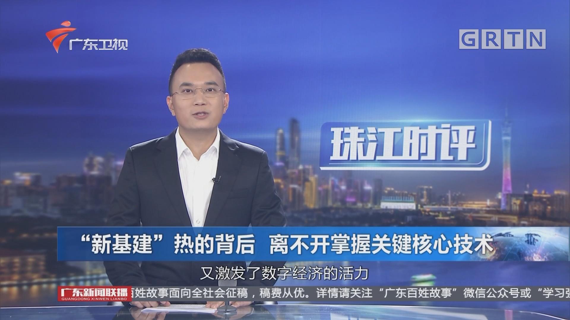 """珠江時評:""""新基建""""熱的背后 離不開掌握關鍵核心技術"""