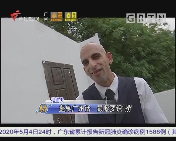 """盏鬼广州话 最紧要识""""捞"""""""