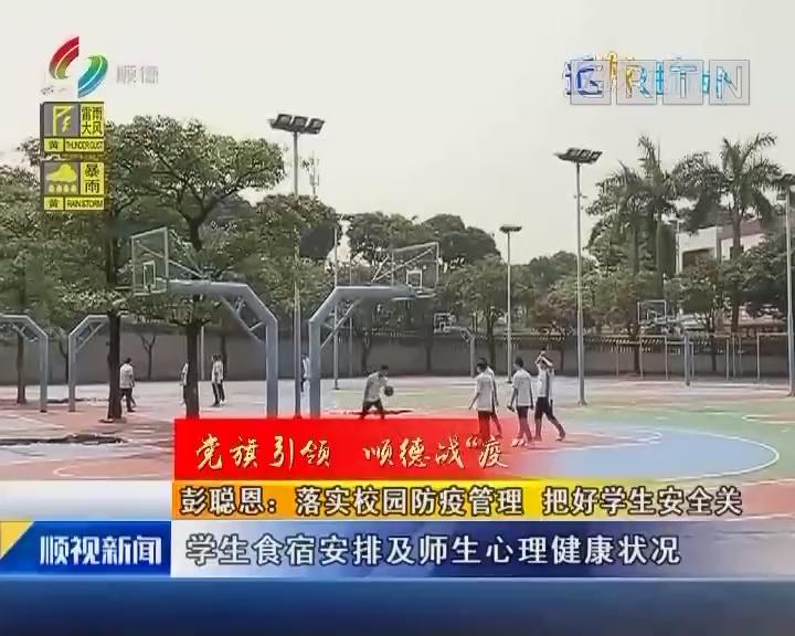 彭聪恩:落实校园防疫管理 把好学生安全关